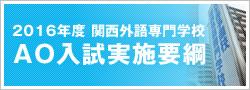2015年度 関西外語専門学校|AO入試実施要綱