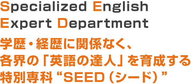 Specialized English Expert Department,学歴・経歴に関係なく、各界の「英語の達人」を育成する特別専科SEED(シード)